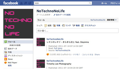 NoTechnoNoLife - Facebookページ作りました!